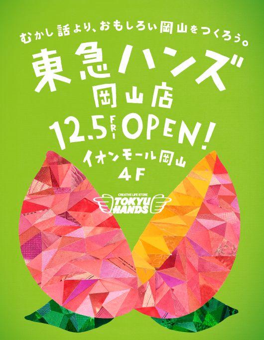 12月5日東急ハンズ岡山店OPENします!