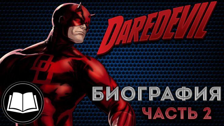 Сорвиголова/Daredevil Биография. Часть 2