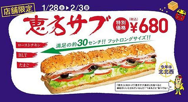 サブウェイの節分恵方巻き「恵方サブ」登場。30センチのサンドイッチをまるかぶり