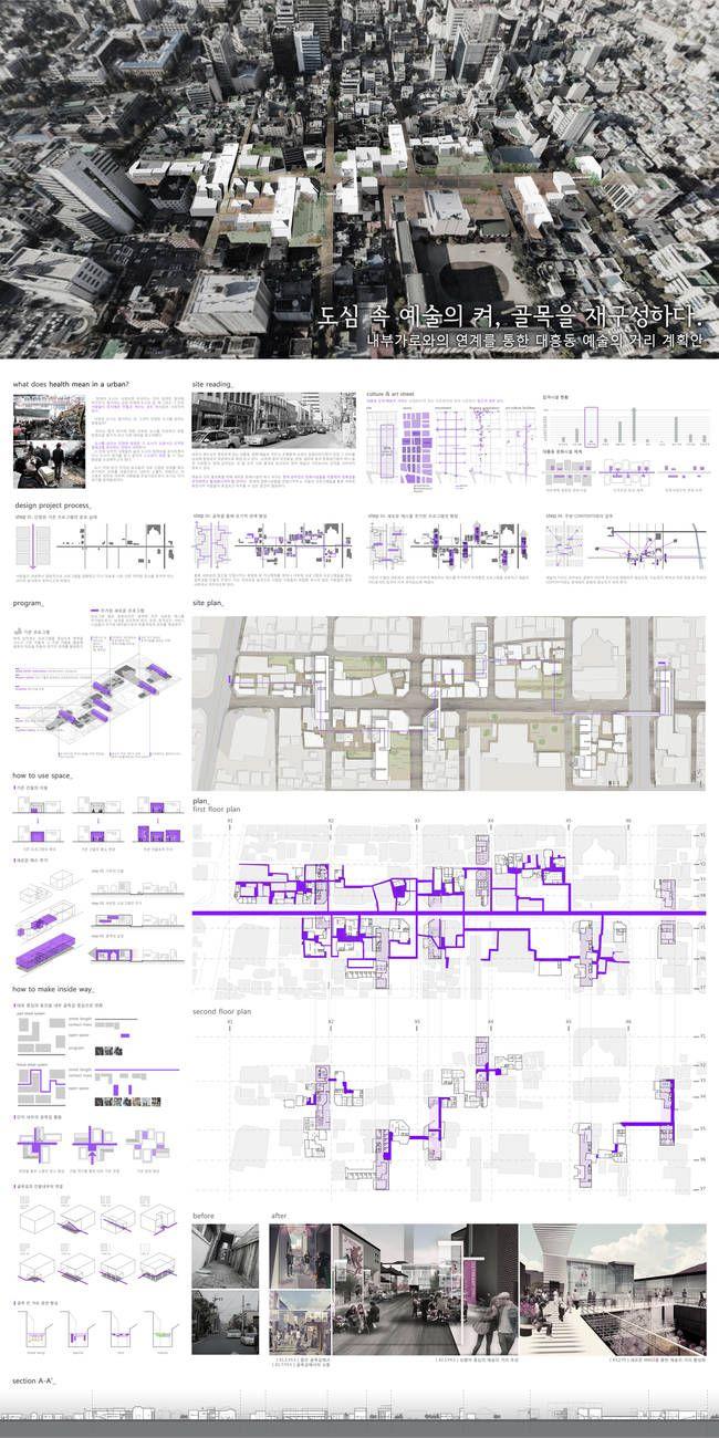 '건강과 도시'(HealthUrban)를 주제로 한 '제21회 대전시 건축대전' 대상은 윤지혜·김햇님(한밭대 4년) 씨의 '도심 속 예술의 켜, 골목을 재구성하다'가 차지했다.대전시건축가협회는 미래 건축가의 등용문인 대전시건축대전 1차 심사에서 총 90작품에 이어 2차...