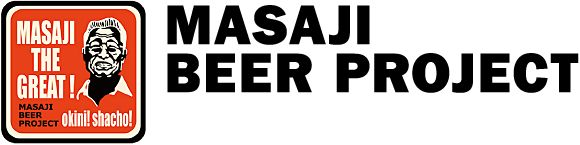 MASAJI BEER PROJECT