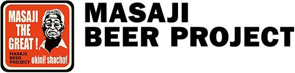 MASAJI BEER PROJECT
