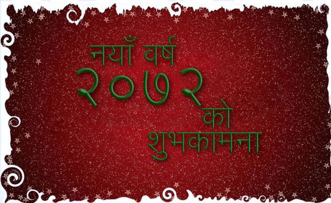 Nepali Happy New Year 2072 Greeting Cards, Wallpapers , SMS , Facebook Cover Collection - The unique Blog