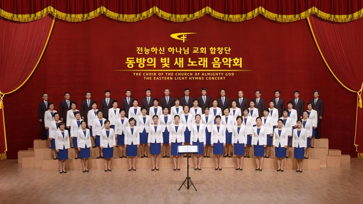 "Korean Choir of the Church of Almighty God ""The Kingdom Anthem II God Ha..."