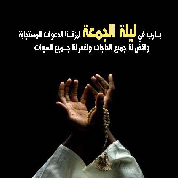 صور عن ليلة الجمعة 2019 عالم الصور Quran Quotes Jumma Mubarak Messages Image