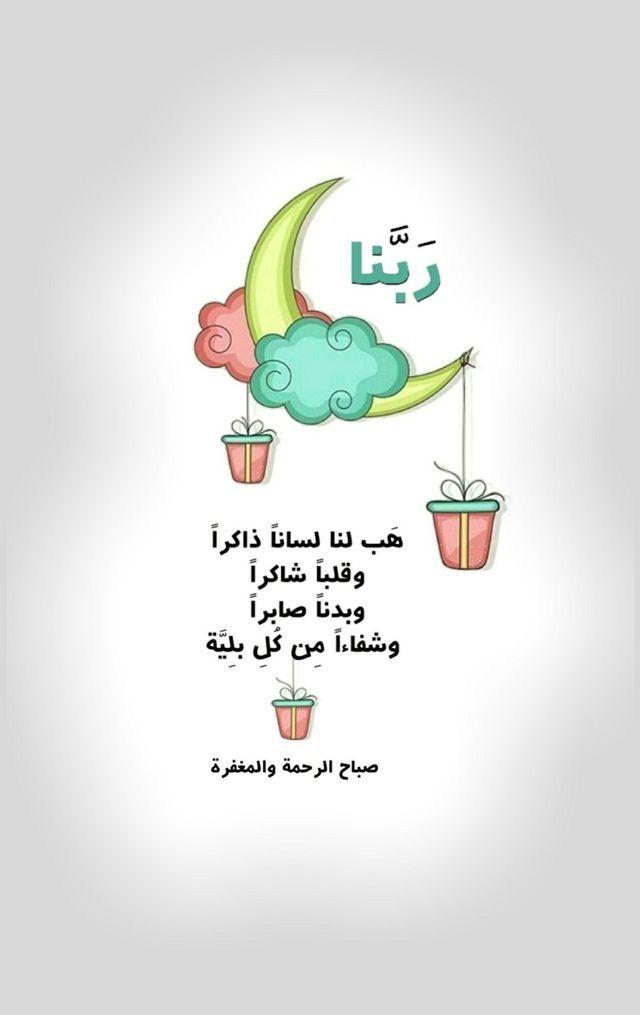 Pin By Souad Ramzi On صباح الخير Ramadan Quotes Ramadhan Quotes Good Morning Arabic