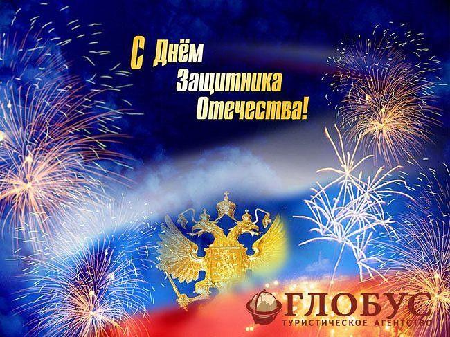 Дорогие наши Защитники! Спасибо, что Вы есть! Мы гордимся Вами! Твердости характера Вам, Мира, Любви, Человеческого Счастья, Верных друзей и Здоровья на долгие годы!