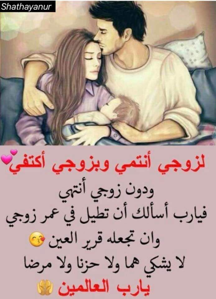 Pin By صورة و كلمة On Duea دعاء Cute Baby Boy Outfits Romantic Love Quotes Love Story