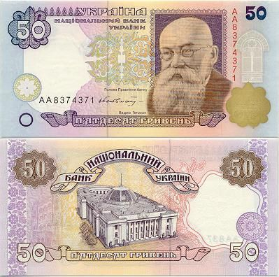 ukraine currency | Ukraine - Ukrainian Hryvnia Currency Bank Note Image Gallery ...