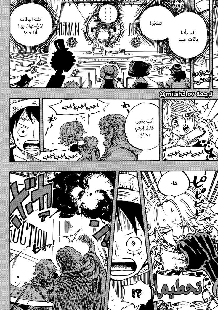 مانجا One Piece الفصل 947 مترجم One piece chapter, Free