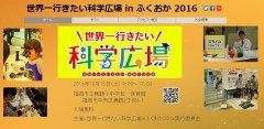 10月15日土9:0017:00に福岡市立舞鶴小中学校 体育館で世界一行きたい科学広場 in ふくおか 2016が開催されます  大学や企業による最先端の科学技術が楽しく学べる科学の祭典です 地元の高校科学部による出展もあります  前回開催時のアンケートでは80以上がまた来たいとの回答したそうなので科学に親しみを持ついい機会になりそうです tags[福岡県]