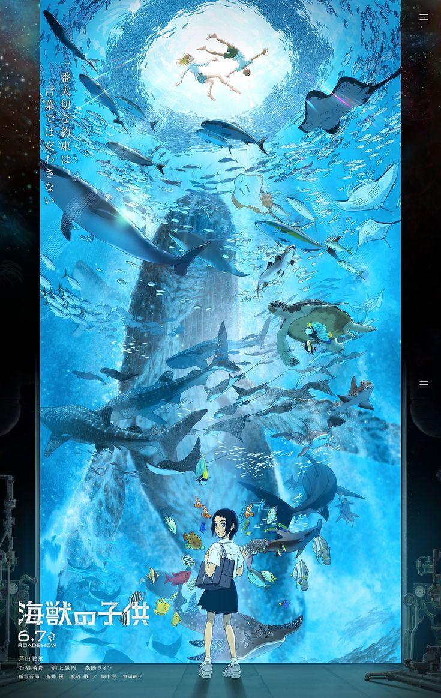 アニメーション映画 海獣の子供 公式サイト 魚イラスト 海獣 水中 イラスト