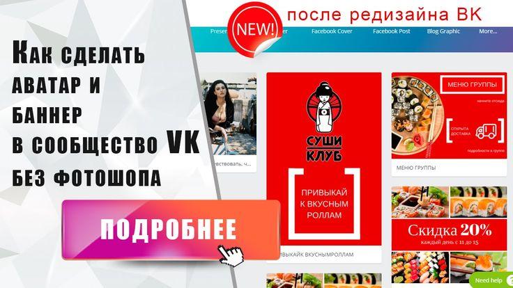 Как нарисовать оформление группы ВКонтакте за 7 минут без фотошопа