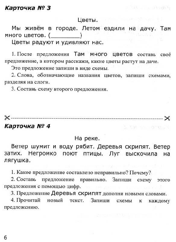 Готовые домашние задания по русскому языку 3 класс л.м.зеленина рабоче тетрадь