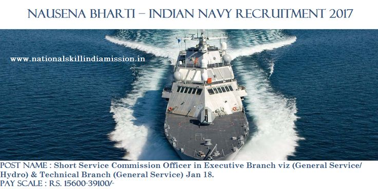 BE/ B.Tech Job  Indian Navy-Recruitment-Short Service Commission (SSC) Officer-Pay Scale : Rs. 15600-39100/-Apply Online-Last Date 24 February 2017  Indian Navy invites application from unmarried male candidates for Short Service Commission (SSC) Officer in Executive Branch viz (General Service/ Hydro) & Technical Branch (General Service) of Indian Navy for Jan 18 Course at Indian Naval Academy (INA) Ezhimala, Kerala. Apply Online before 24 February 2017.  Job Details : Apply Now: