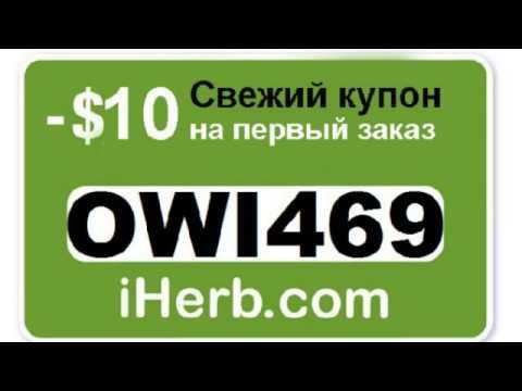 iherb купон код OWI469 http://bit.ly\iherbru для американского сайта iHerb,сайт органической продукции,используя этот купон вы получите скидку 10$ при вашем первом заказе от 40 долларов и 5 $ если ваша покупка будет менее 40 долларов.Всем удачных покупок! Да,и не забудьте добавить в корзину бесплатные образцы! Удачи! http://www.youtube.com/watch?v=nCNTT8nAX8U  #iherb #iherbcom #ruiherb #ruiherbcom #iherbcoupon