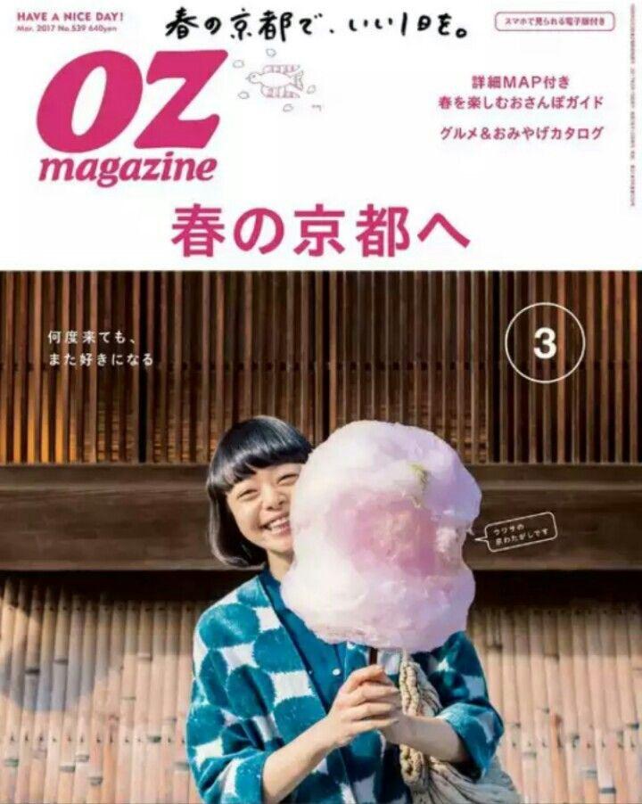 OZ magazine オズマガジン 2017年の3月