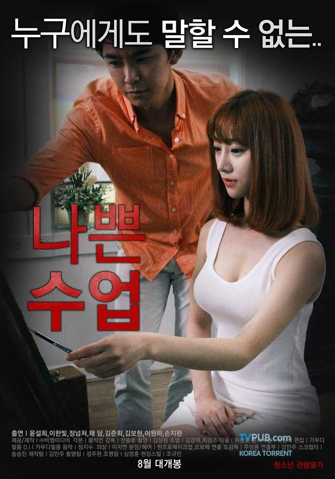 Download Film 18+ Korea Bad Class (2015) HDRip,Download Film Adult Korea Bad Class Full Semi Movie Korea,…
