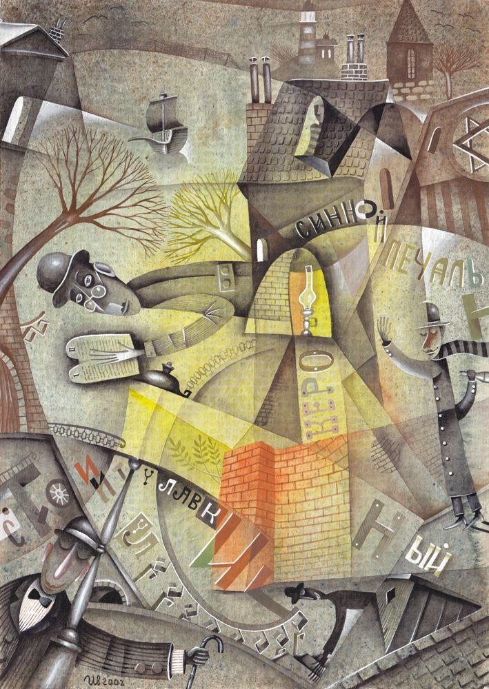 The Sad Evening by Eugene Ivanov, 2002 #eugeneivanov #cubism #avantgarde #cubist #artwork #cubist_artwork #abstract #geometric #association #futurism #futurismo #@eugene_1_ivanov