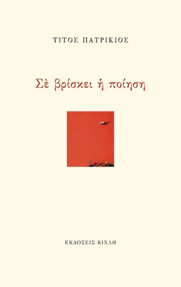 """""""Σε βρίσκει η Ποίηση"""", Τίτος Πατρίκιος, εκδόσεις Κίχλη Η απόλυτη ποιητική συλλογή της χρονιάς, για μένα. Ένα συγκλονιστικό βιβλιαράκι, γεμάτο αριστουργήματα. Λίγη χρυσόσκονη πάνω στην καθημερινότητα, λίγο όνειρο, λίγο ανάταση, λίγο ενδοσκόπιση. Και με γλώσσα απόλυτα κατανοητή που σε οδηγεί στίχο-στίχο σε διαδικασία προσωπικής εσωτερικής αναθεώρησης ή απόλυτης ταύτισης."""