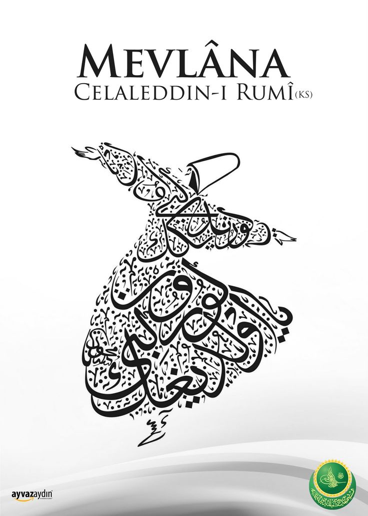 Rumi makes me breathe easy.