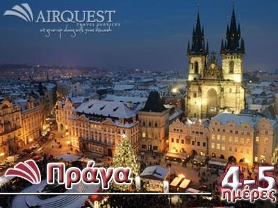 Χριστούγεννα στη Πράγα (4-5 ημέρες). Εκδρομή από Aθήνα με αναχωρήσεις για όλες τις γιορτές