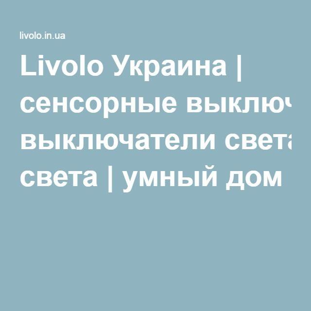 Livolo Украина | сенсорные выключатели света | умный дом