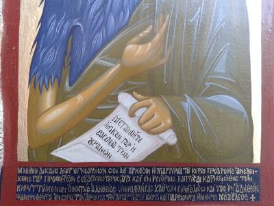 ΒΥΖΑΝΤΙΝΕΣ ΑΓΙΟΓΡΑΦΙΕΣ ΔΙΑ ΧΕΙΡΟΣ ΤΑΞΙΑΡΧΗ ΓΙΑΝΝΙΚΟΥ