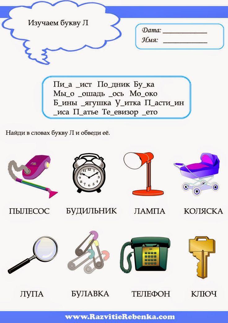 Изучаем буквы в действии!: Буква Л - занятие