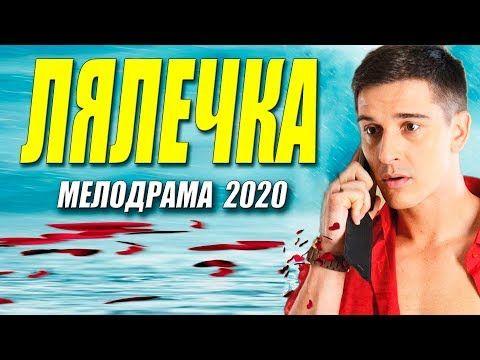 Krasivyj Svezhak O Lyubvi Lyalechka Russkie Melodramy 2020 Novinki Hd 1080p Youtube Youtube Playbill