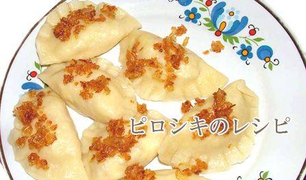 ピロシキのレシピ【はじめて作るロシア料理】