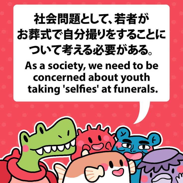 As a society, we need to be concerned about youth taking 'selfies' at funerals. 社会問題として、若者がお葬式で自分撮りをすることについて考える必要がある。 #fuguphrases #nihongo
