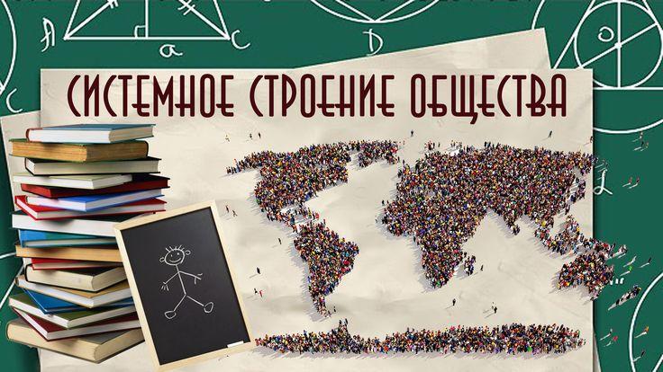 1.8 Системное строение общества Подготовка к ЕГЭ по обществознанию 2017