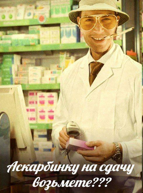 Прикольные картинки фармацевта