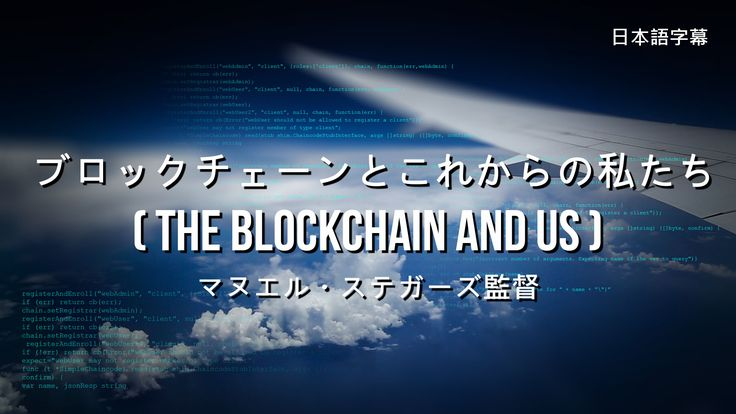 The Blockchain and Us (Japanese subtitles)