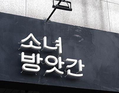 """다음 @Behance 프로젝트 확인: """"'SO-BANG"""" Restaurant Brand Identity Design""""…"""