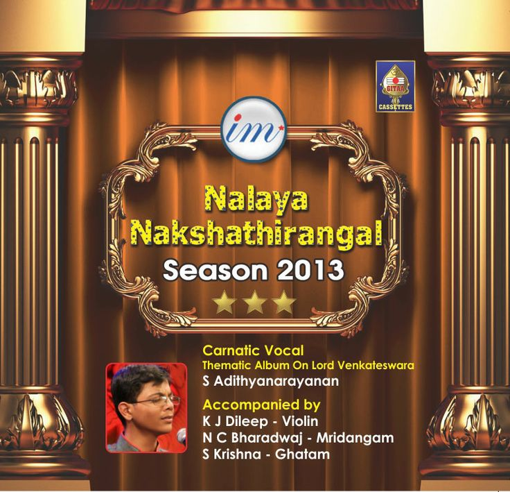 Nalaya Nakshathirangal - Season 2013  Carnatic Vocal By S Adithyanarayanan