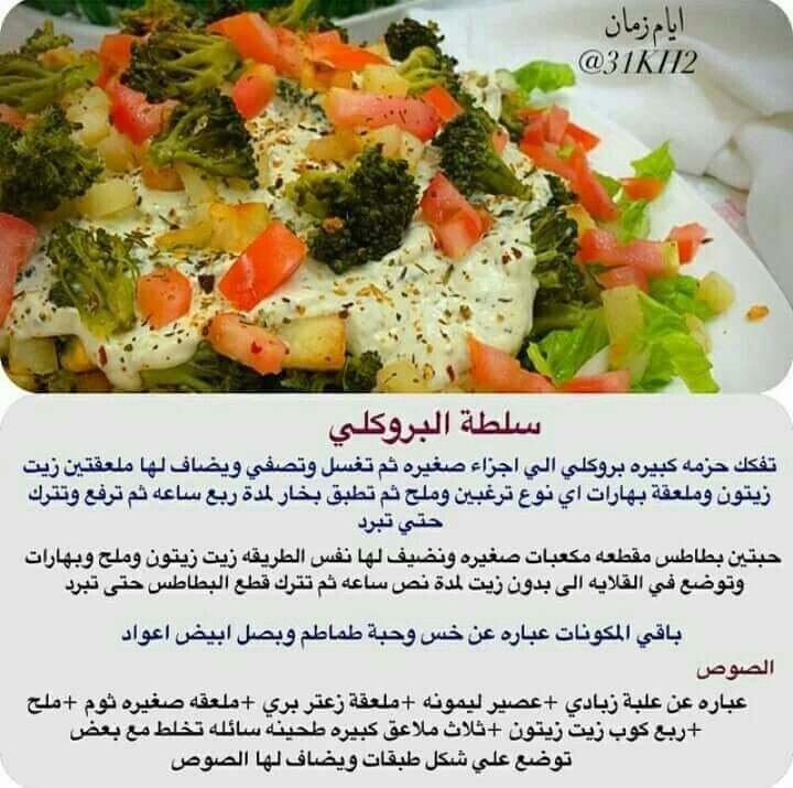 سلطة البروكلي Food Recipes Yummy