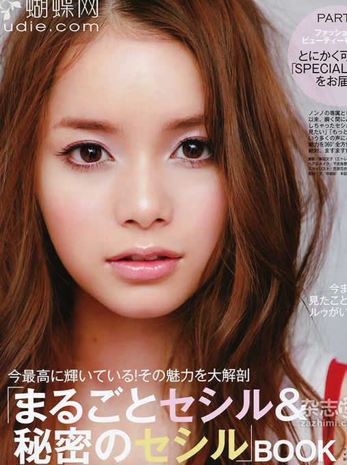 japanese makeup magazine / hair color