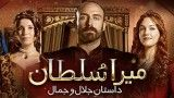 Mera Sultan Episode 333 23thMay 2014 Muhteşem Yüzyıl (Turkish pronunciation: [muhteˈʃæm ˈjyzjɯl], English: The Magnificent Century) is a prime time historical Turkish soap opera television series. It was originally broadcast on Show TV and then transferred to Star TV. It is based on the life of Suleiman the Magnificent, the longest reigning Sultan of the Ottoman Empire, and his wife Hürrem Sultan, a slave girl who became Sultana.