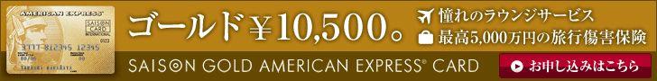 SAISON GOLD AMERICAN EXPRESS CARD 728px × 90px