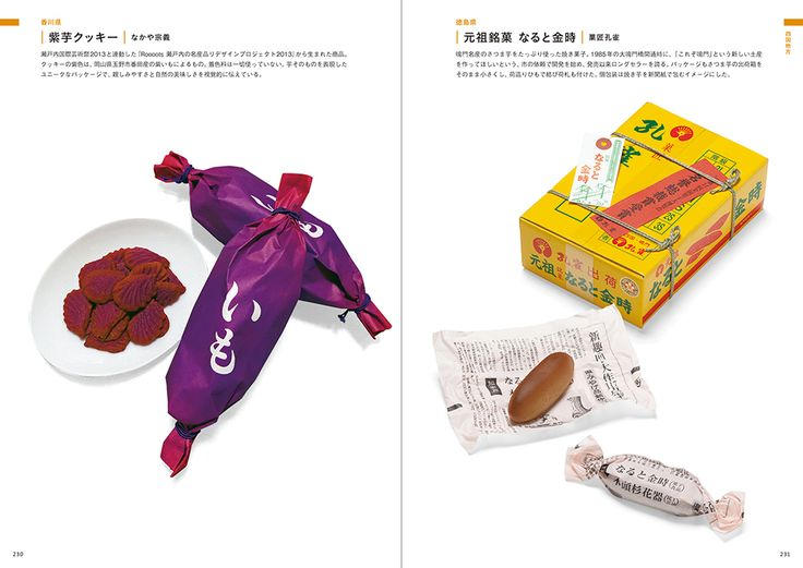 Package Designs (Kagawa & Tokushima): Local Packaging Now (地域発 ヒット商品のデザイン) #DesignBook #PackageDesign #GraphicDesign