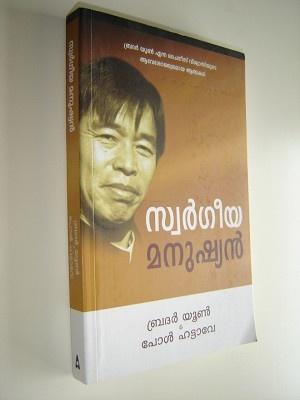 The Heavenly Man in Malayalam Language / Swargeeya Manushyan by Bro.Yun & Paul Hattaway