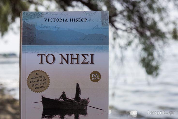 Σελιδοδείκτης: Το νησί, της Victoria Hislop - Φωτογραφίες: Διάνα Σεϊτανίδου