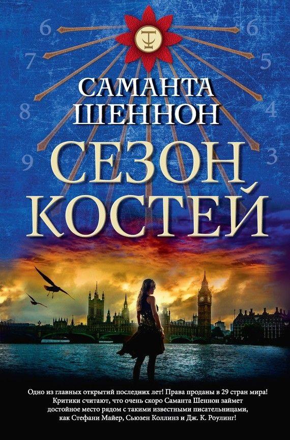 Сезон костей #литература, #журнал, #чтение, #детскиекниги, #любовныйроман, #юмор