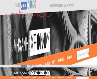 arta mou: Mixanitouxronou.gr