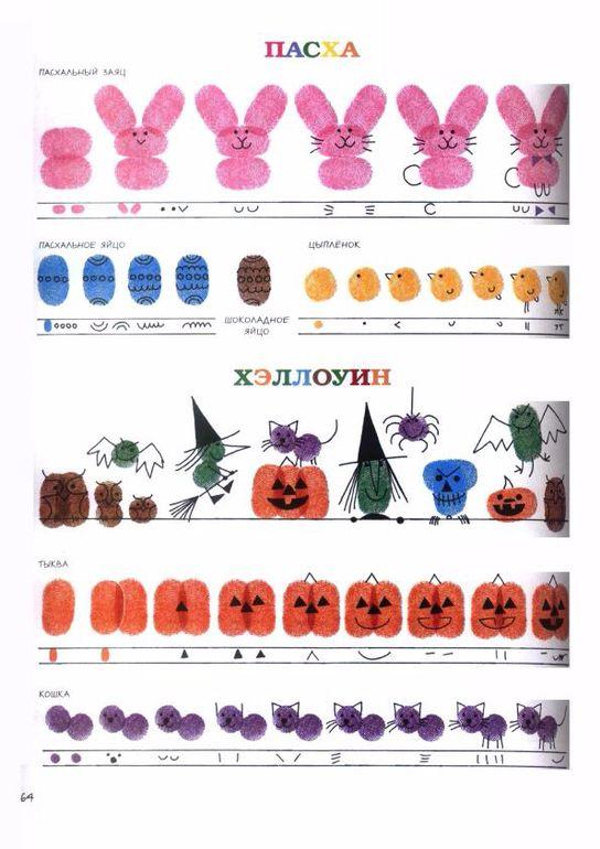 """Веселые отпечатки (Эд Эмберли) Развивающая книга «Веселые отпечатки» предназначена для самых маленьких детей. В ней рассказано, как развивать творческие способности у малышей, и как научить их рисовать. Превратить свои отпечатки пальцев в веселые рисунки сможет каждый, даже не имея художественных навыков. В своей """"фирменной"""" манере автор раскладывает каждый рисунок на несколько элементов,  ..."""