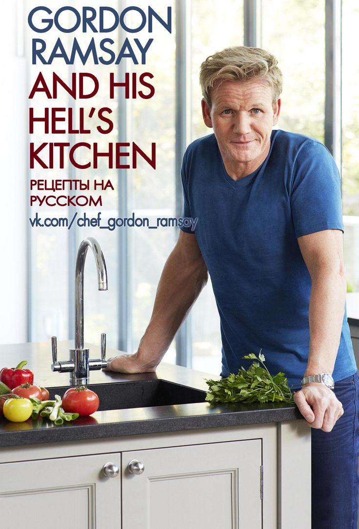 Гордон Рамзи и его кухня https://vk.com/chef_gordon_ramsay