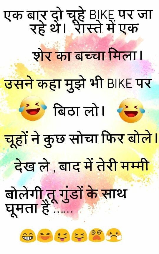Chutkule In Hindi For Whatsapp Jokes In Hindi Latest Jokes Funny Jokes In Hindi