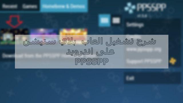 شرح تشغيل العاب بلاي ستيشن Psp على اندرويد محاكي Ppsspp Playstation Desktop Screenshot Screenshots